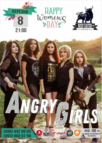Группа Angry Girls. Happy womens day
