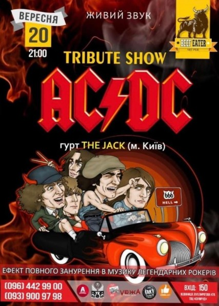Tribute concert AC/DC. The Jack