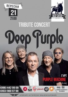 Tribute concert Deep Purple. Purple Machine