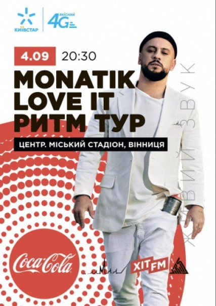 4 sep. MONATIK Love It РИТМ ТУР